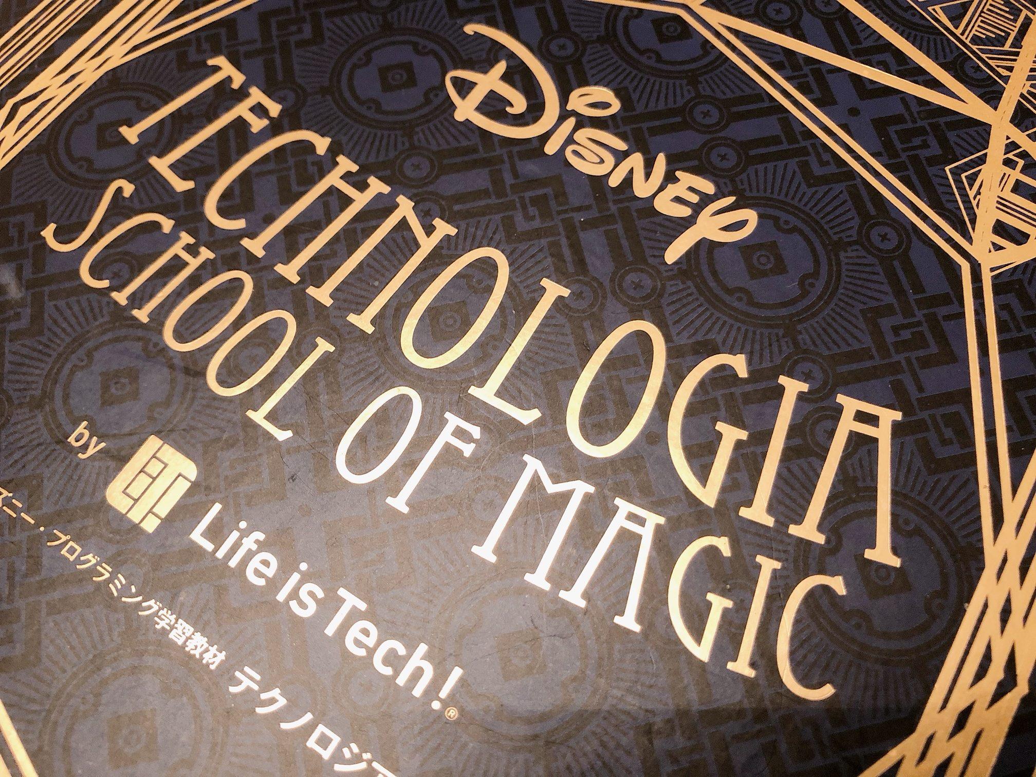テクノロジア魔法学校でプログラミング学習!内容と効果、料金を解説