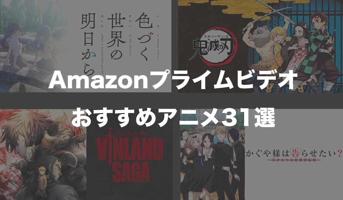 Amazonプライムビデオ・おすすめアニメ31選【レビュー評価付き】