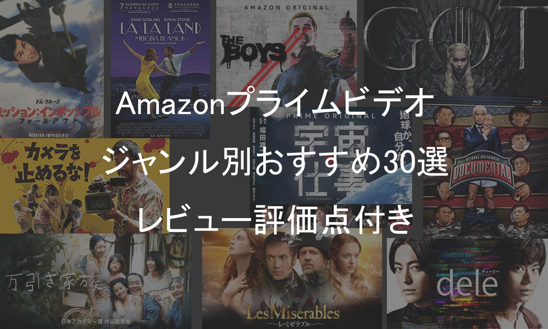 ジャンル別Amazonプライムビデオおすすめ30選!【レビュー評価点数付き】