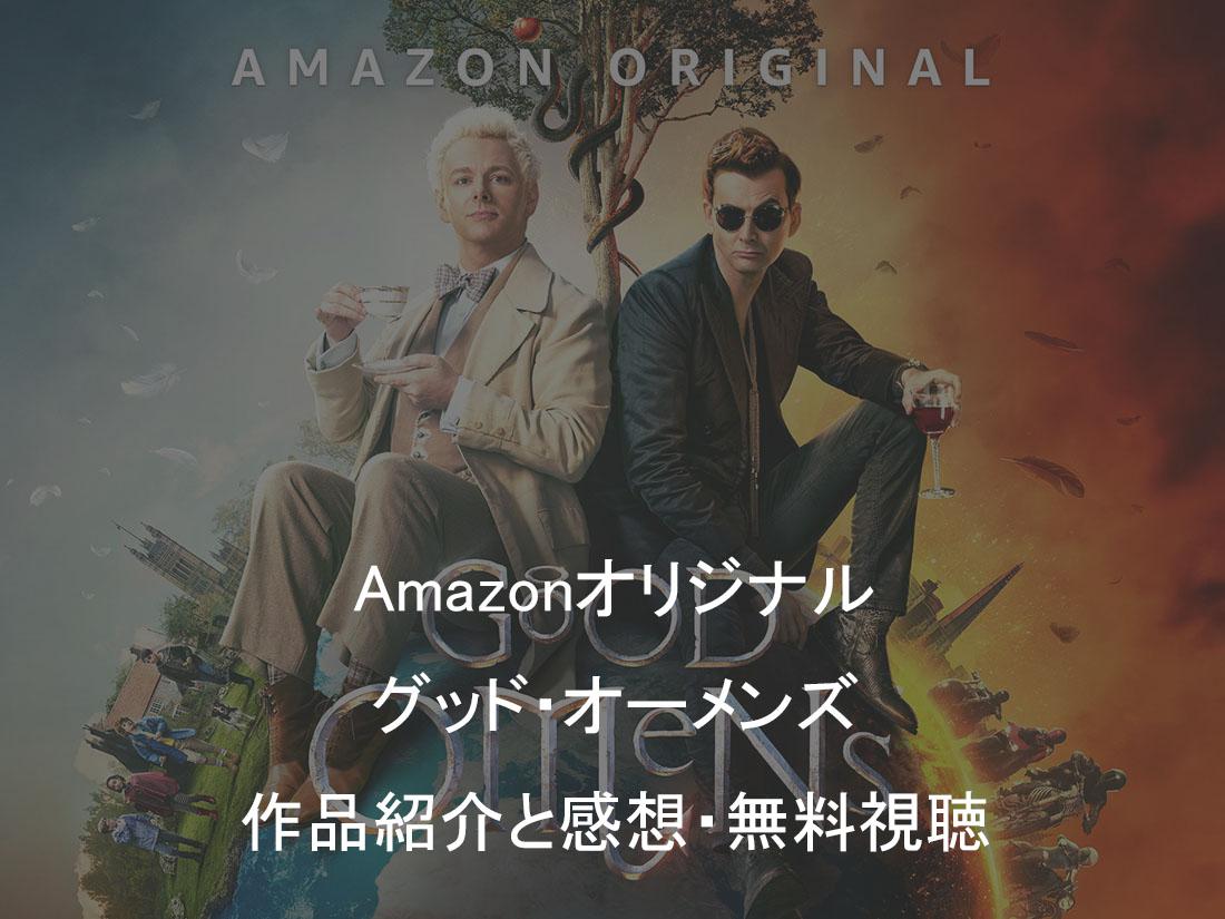 「グッド・オーメンズ」紹介と感想・Amazonオリジナルで無料視聴!