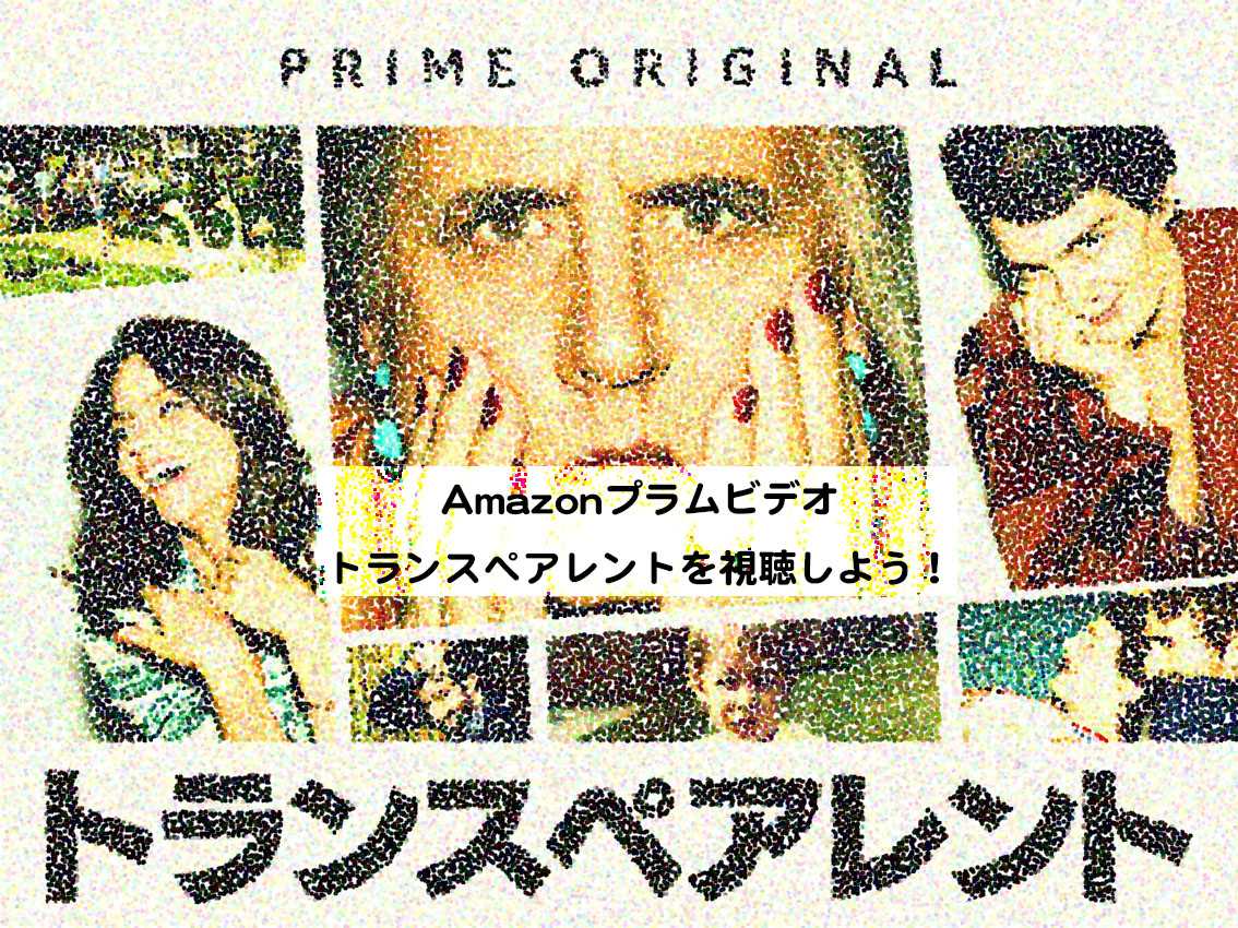 「トランスペアレント」感想とあらすじ【Amazonオリジナルで無料視聴】