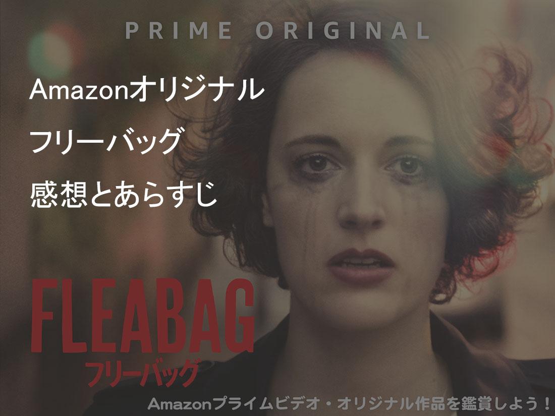 「Fleabag フリーバッグ」の感想とあらすじ【Amazonオリジナルで無料視聴】