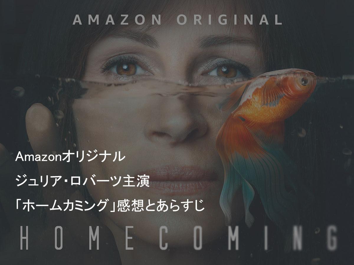ジュリア・ロバーツ「ホームカミング」の感想とあらすじ【Amazonオリジナル】