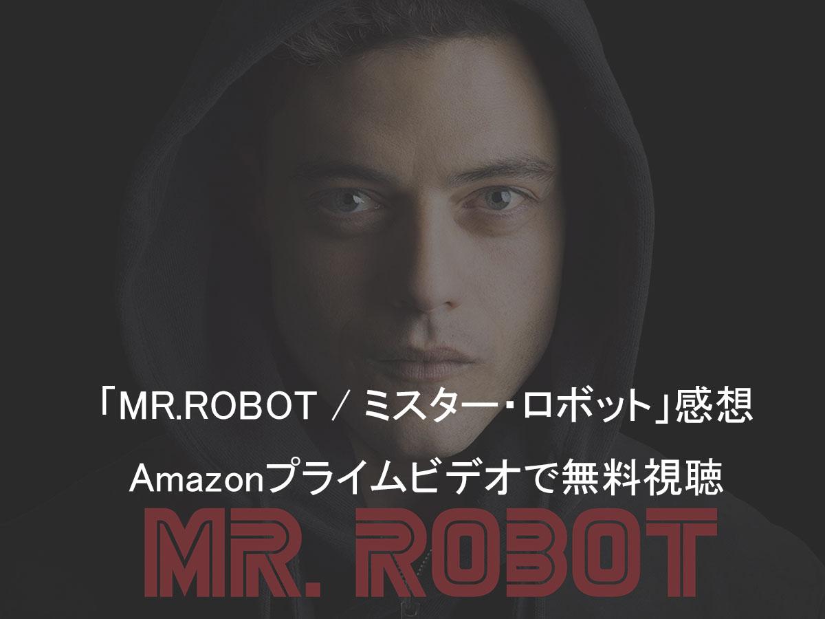 ラミ・マレック「MR.ROBOT / ミスター・ロボット」感想と無料視聴方法