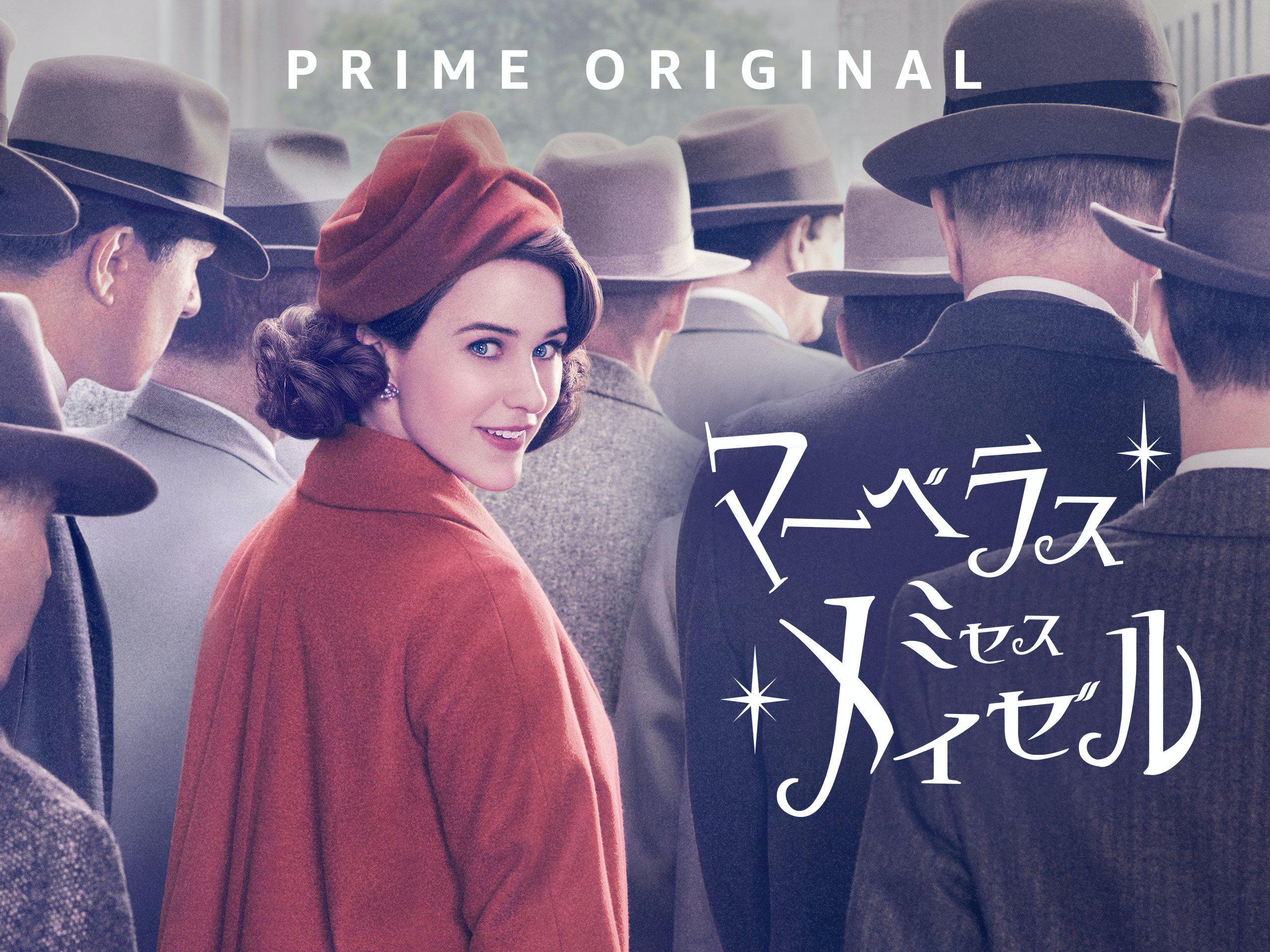 Amazonプライムオリジナル「マーベラス・ミセス・メイゼル」を無料視聴!【作品紹介とレビュー】