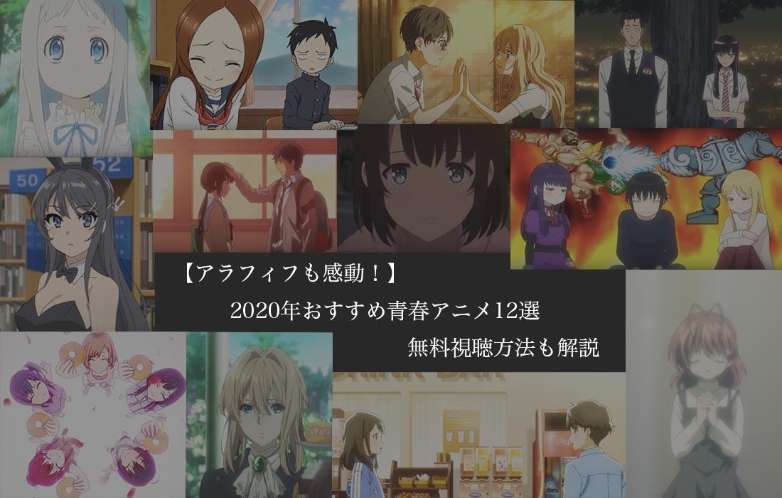 【アラフィフも感動!】2020年おすすめ青春アニメ12選・無料視聴方法も解説