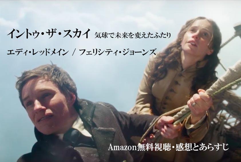 イントゥ・ザ・スカイ 気球で未来を変えたふたり・Amazon無料視聴と感想