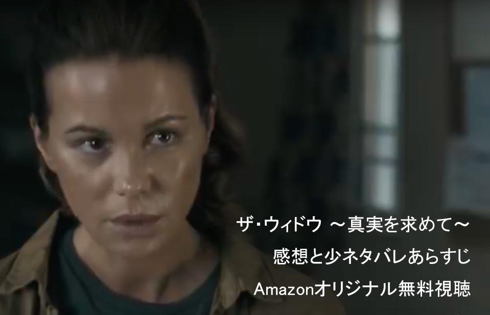 ザ・ウィドウ 〜真実を求めて〜・感想と少ネタバレあらすじ【シーズン2は?】