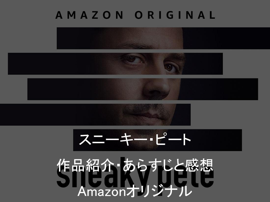 ドラマ「スニーキー・ピート」あらすじと感想【シーズン4はいつ?】