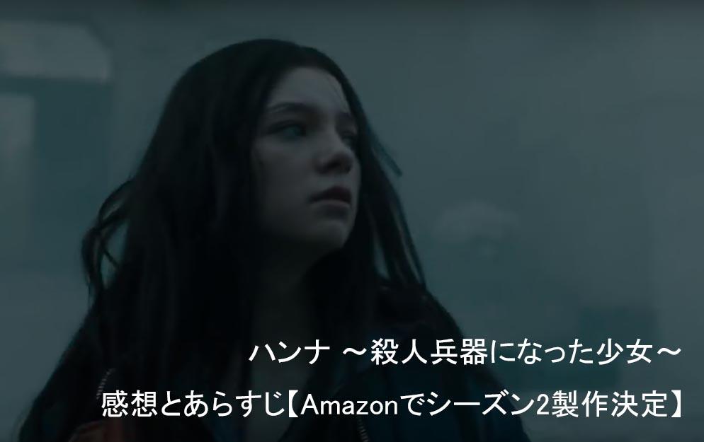ハンナ 〜殺人兵器になった少女〜・感想【Amazonでシーズン2製作決定】