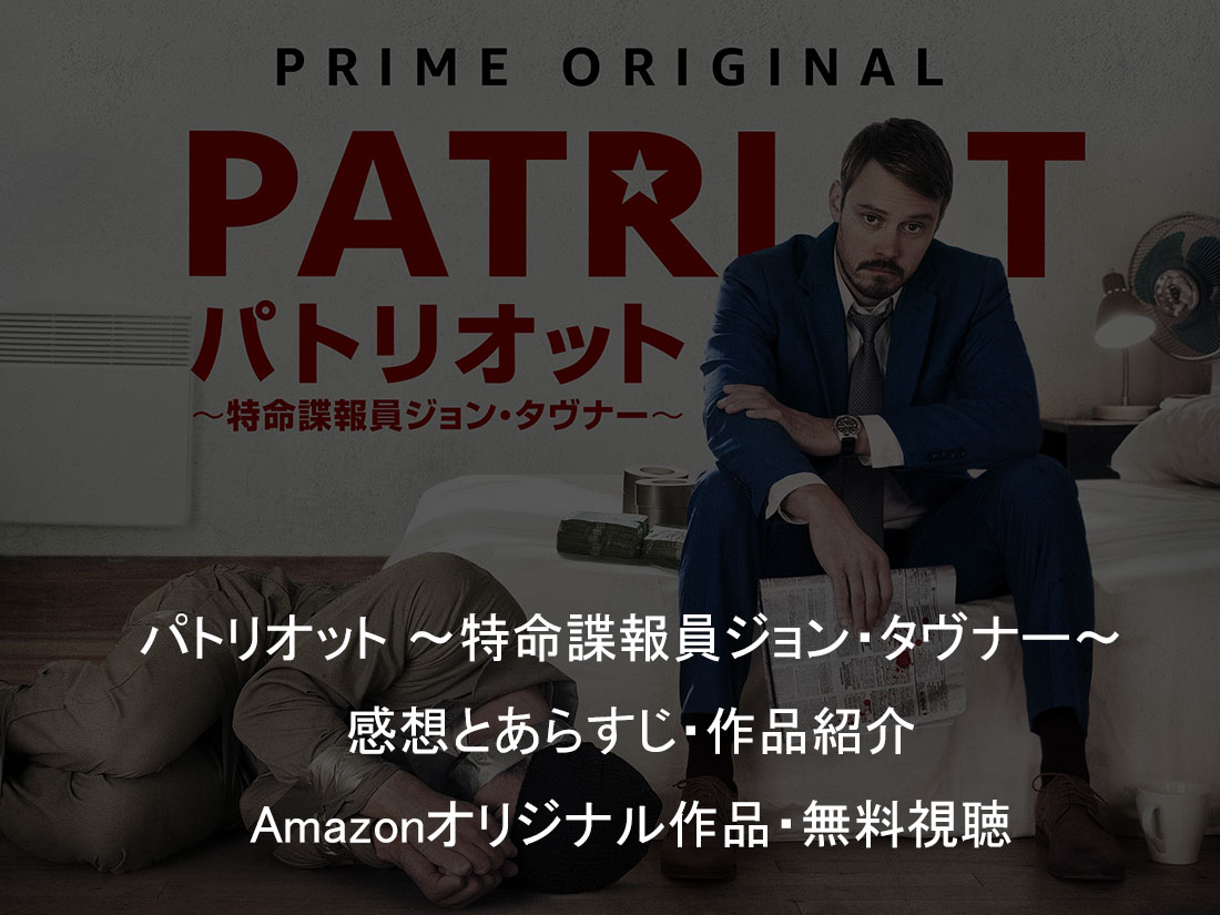 パトリオット 〜特命諜報員ジョン・タヴナー〜・感想【シーズン3は?】