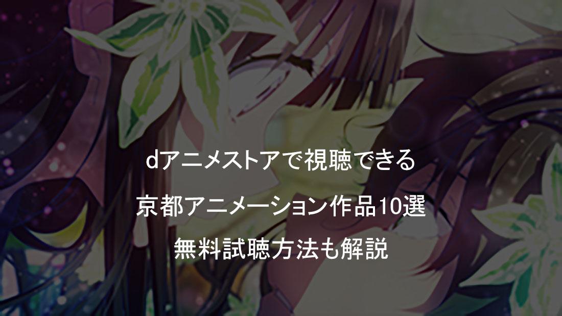 dアニメストアで視聴できる「京都アニメーション作品10選」無料試聴方法も解説
