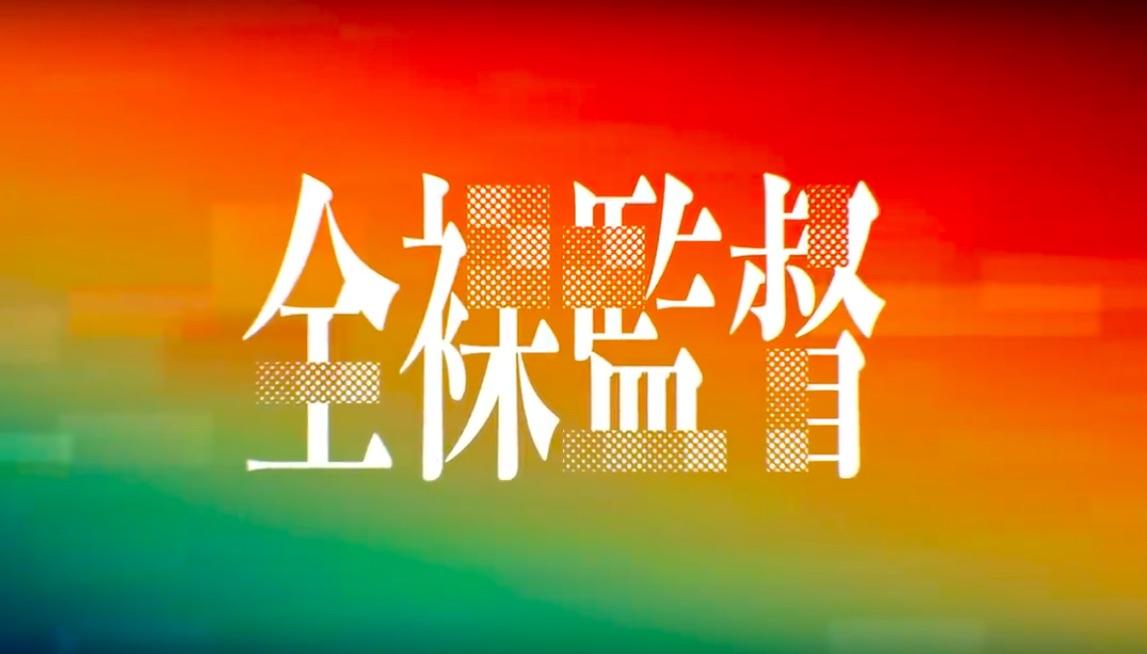 全裸監督・ネタバレ少紹介と女優情報・シーズン2と無料視聴について【Netflix】