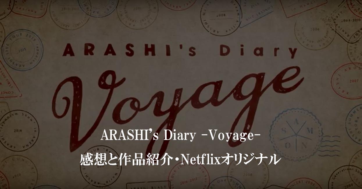 嵐ドキュメンタリー「ARASHI's Diary -Voyage-」感想と口コミ・Netflix