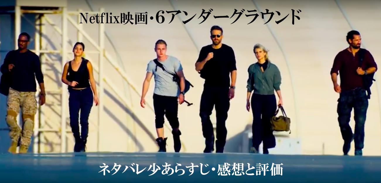 Netflix映画「6アンダーグラウンド」ネタバレ少あらすじ・感想と評価