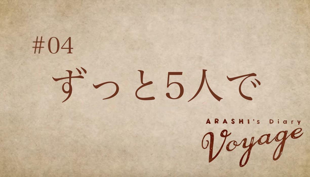 連続配信第4話『ずっと5人で』嵐ドキュメンタリー内容と感想・5話はいつ?
