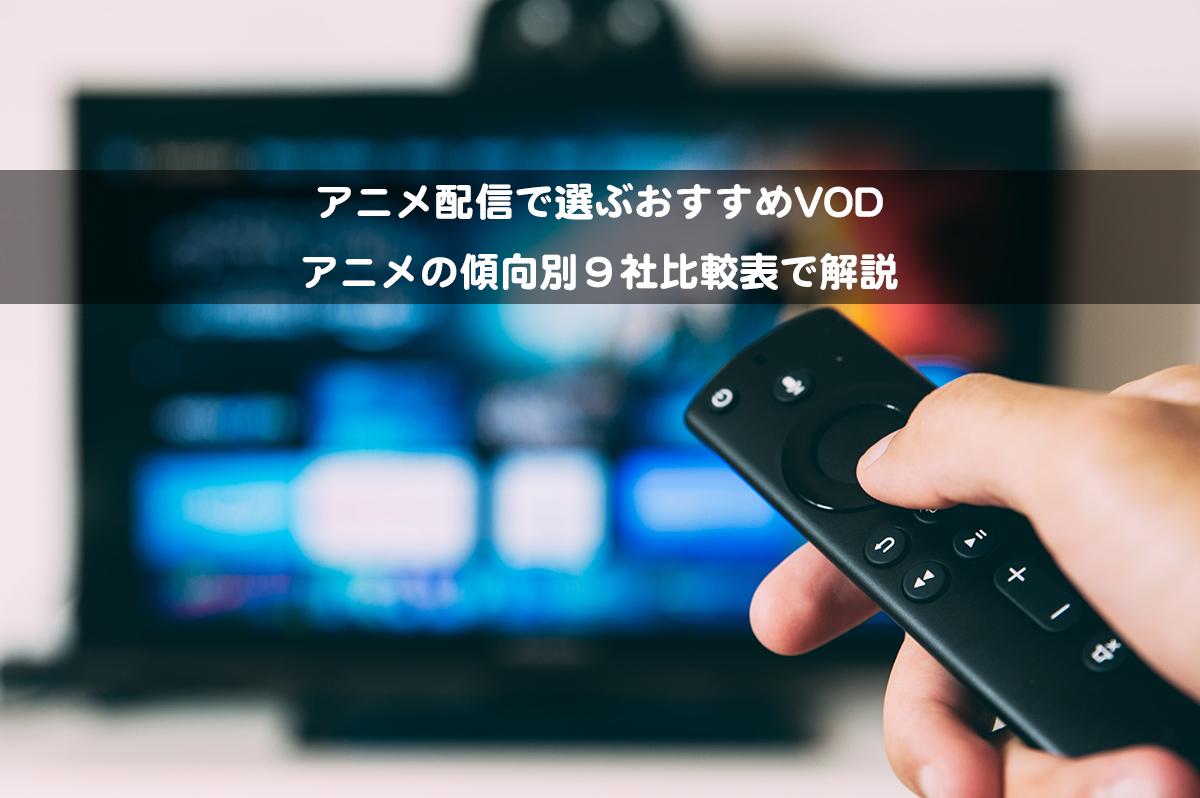 アニメ配信で選ぶおすすめVOD・アニメの傾向別9社比較表で解説